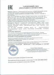 Эко-эликсир ДС