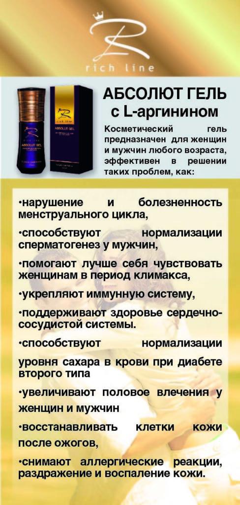 absolyut-eko-01