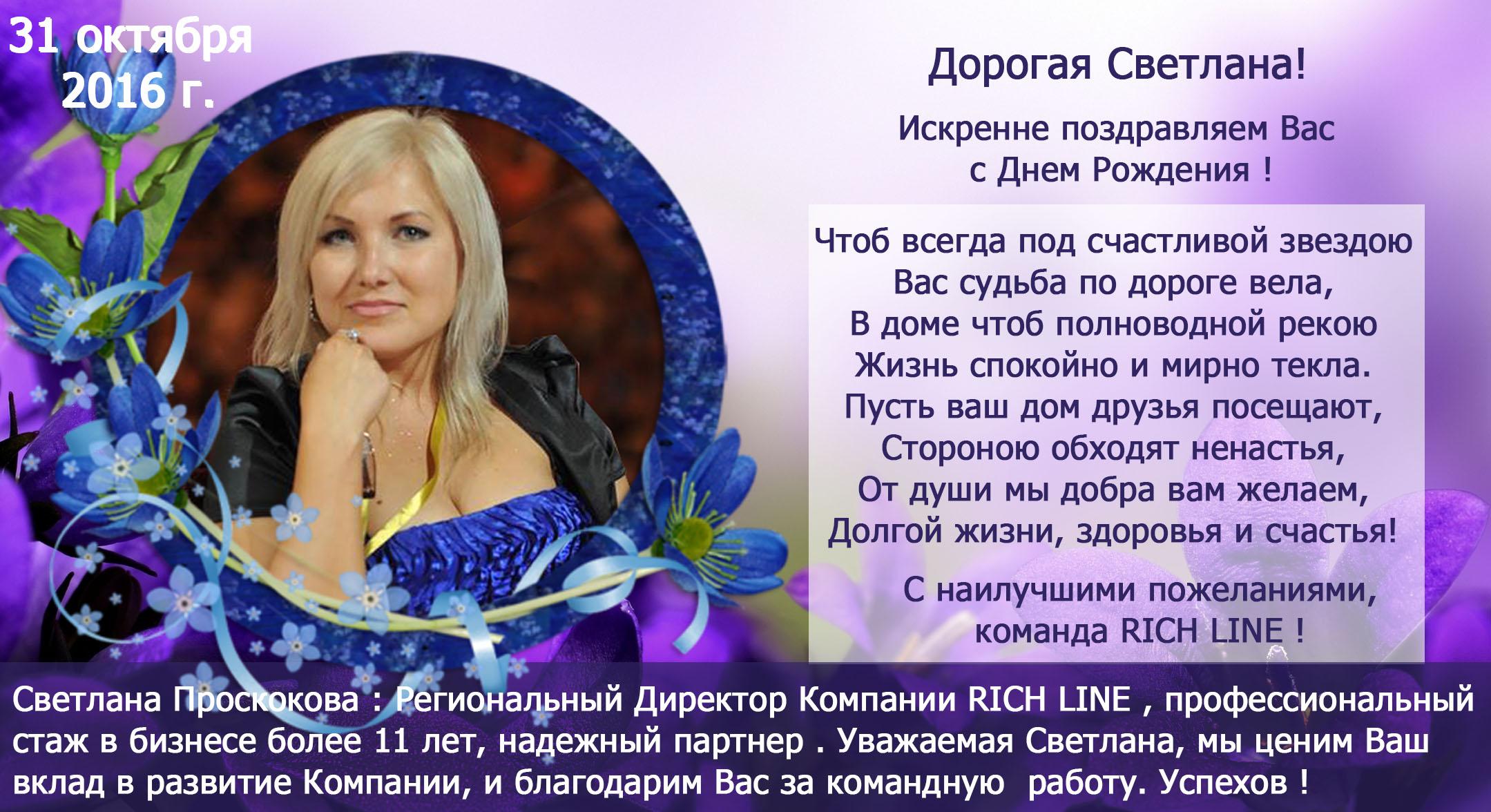 svetlana-s-dnem-rozhdeniya