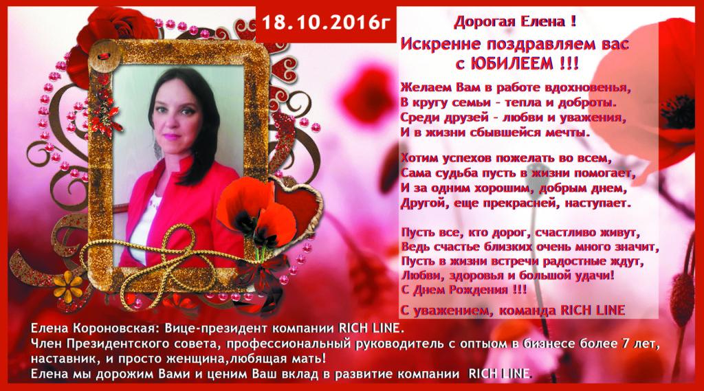 s-dnem-rozhdeniya-elena2