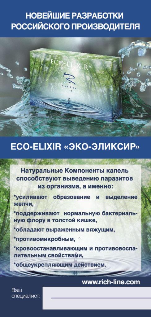eko-kaplya_fin-01
