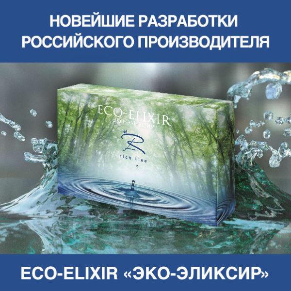 eko-eliksir