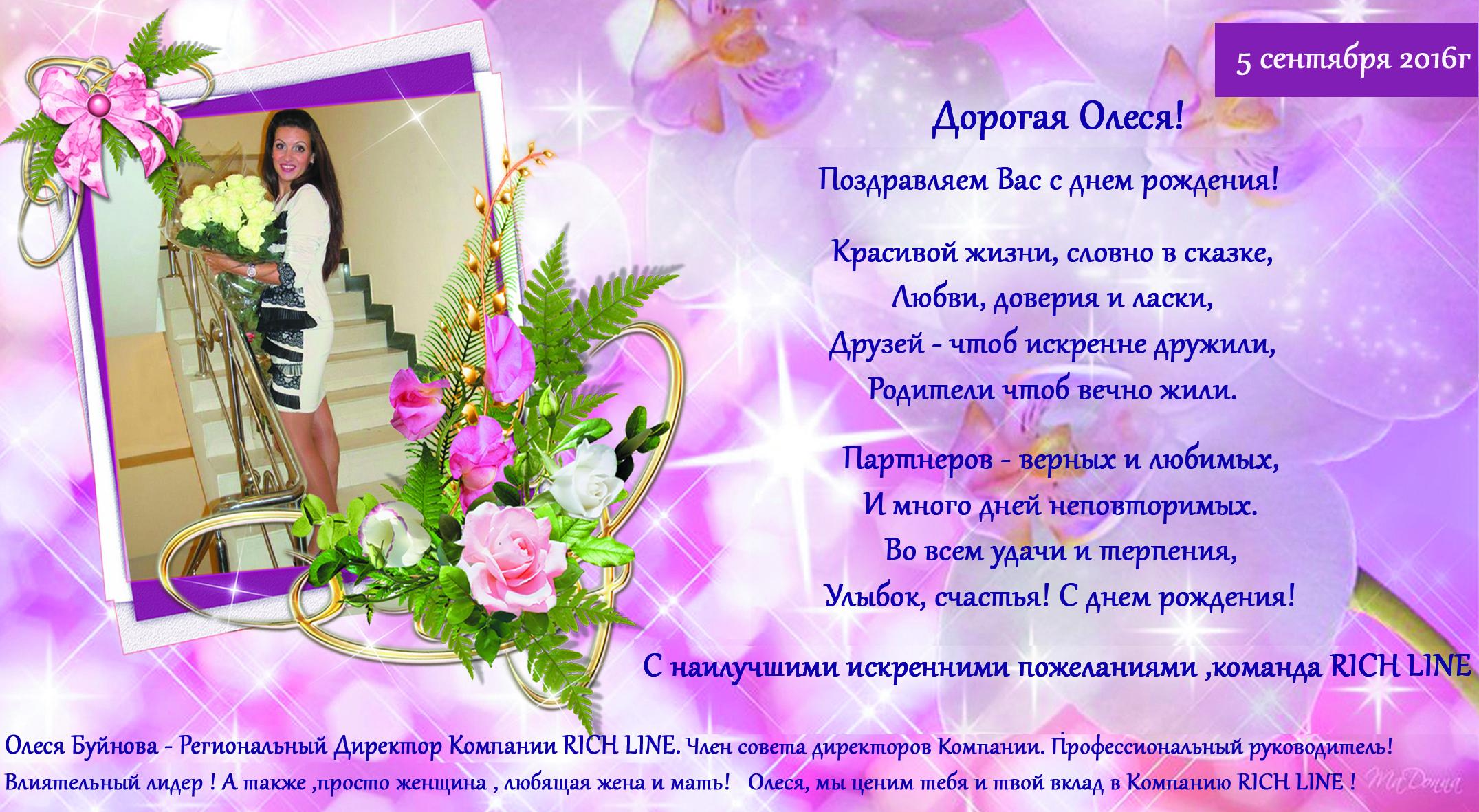 Поздравления с днем рождения Олесе 2