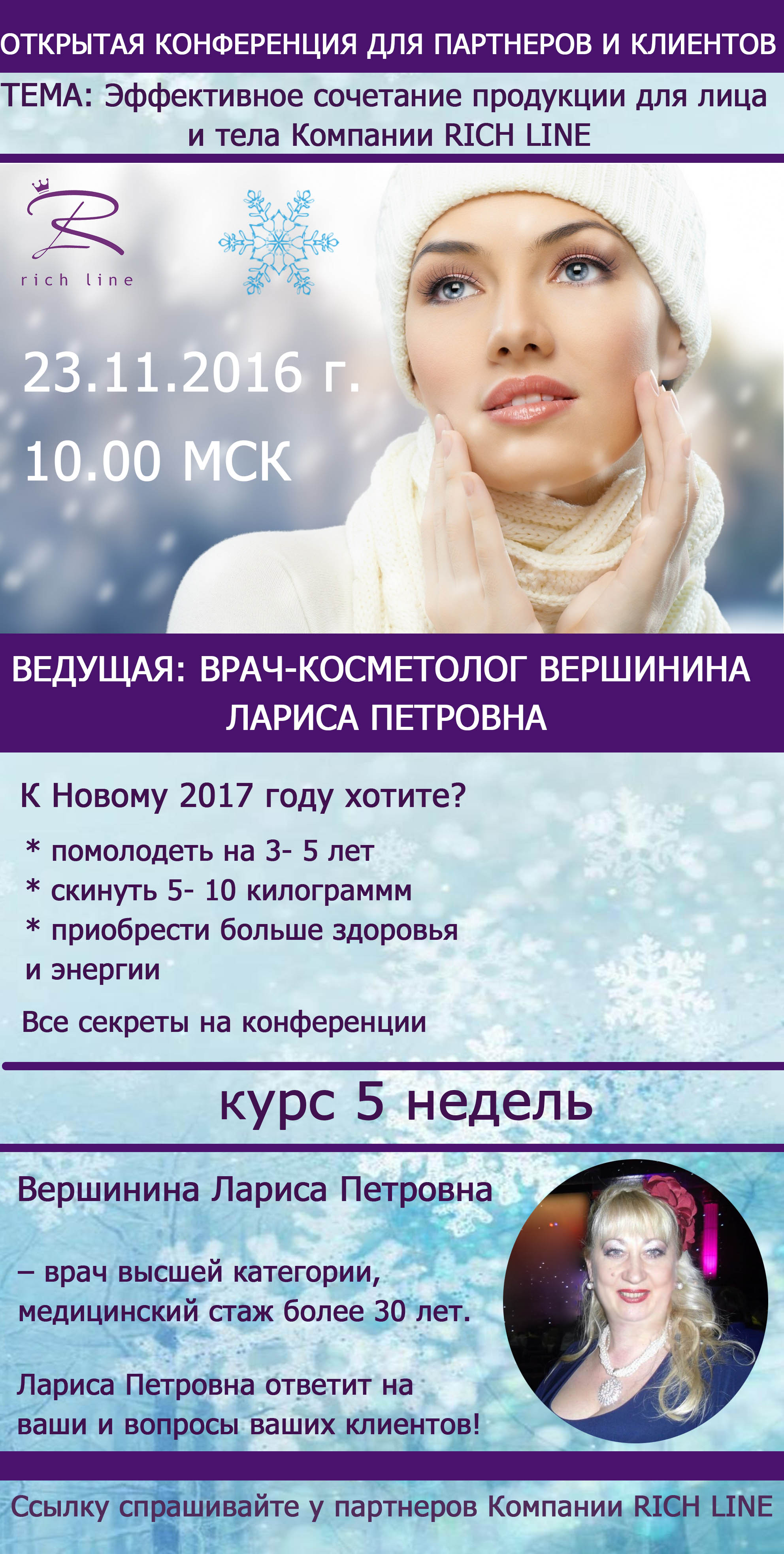vershinina-zima