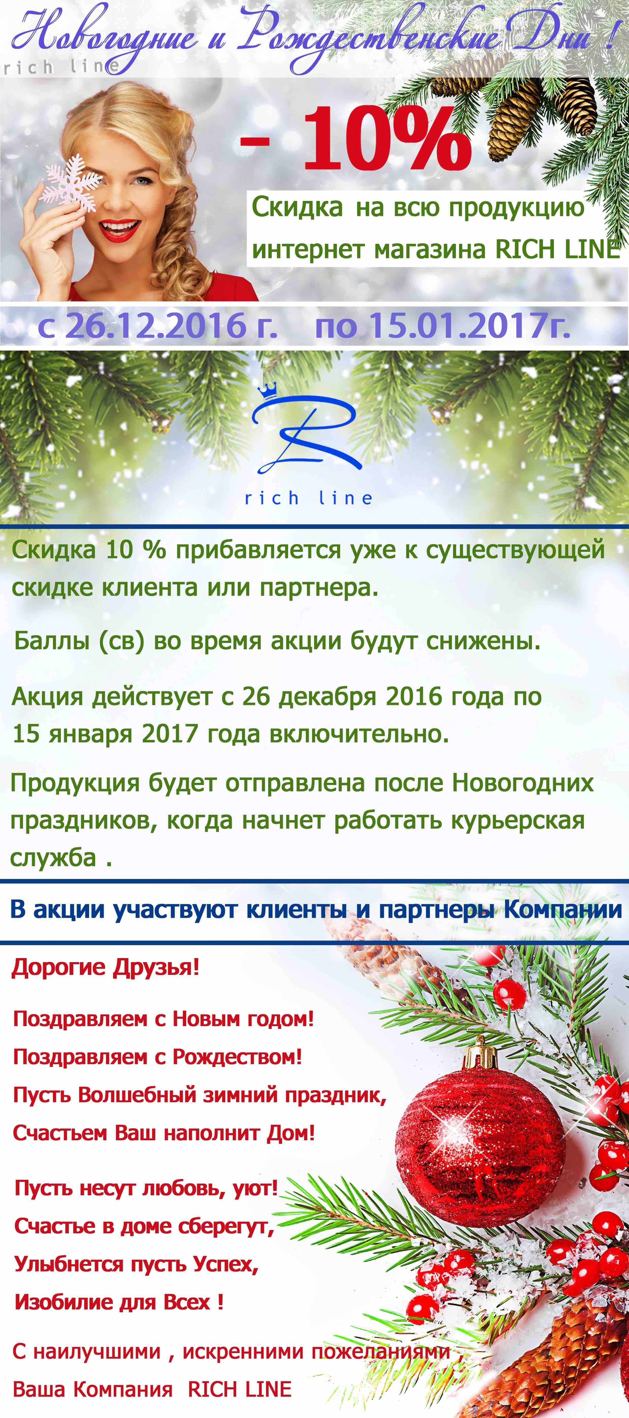 bolshoj-baner-akciya-dekabr