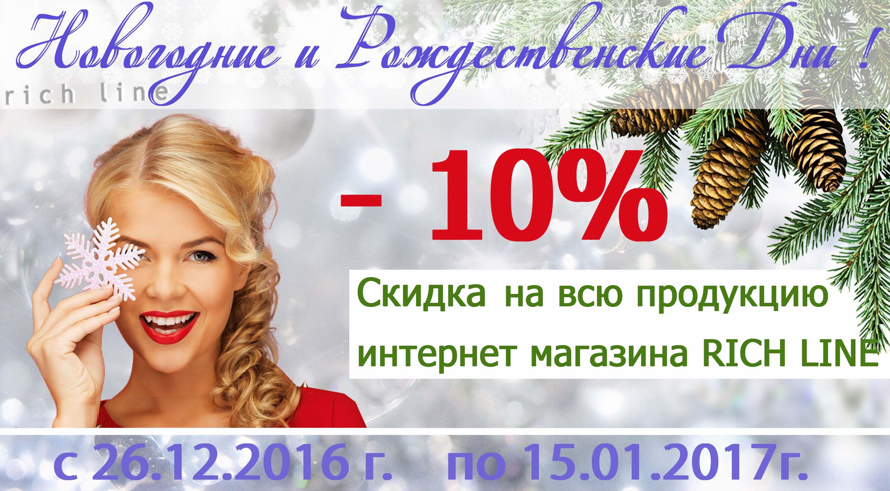 malyj-baner-akciya-dekabr