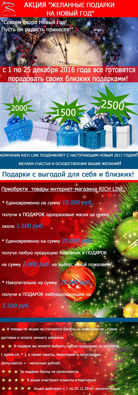 akciya-dekabr-bolshoj