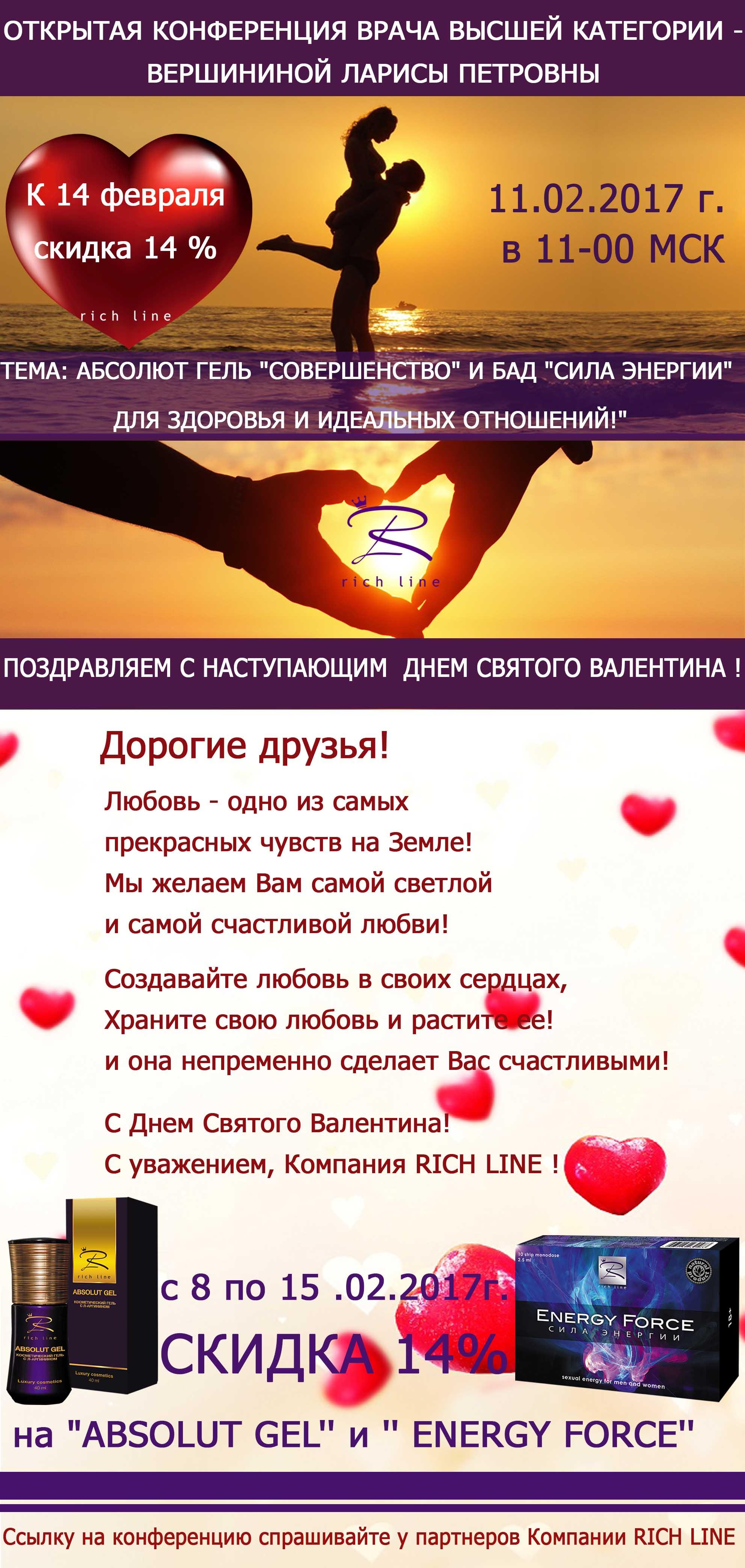 большой Банер Вершинина 11 февраля
