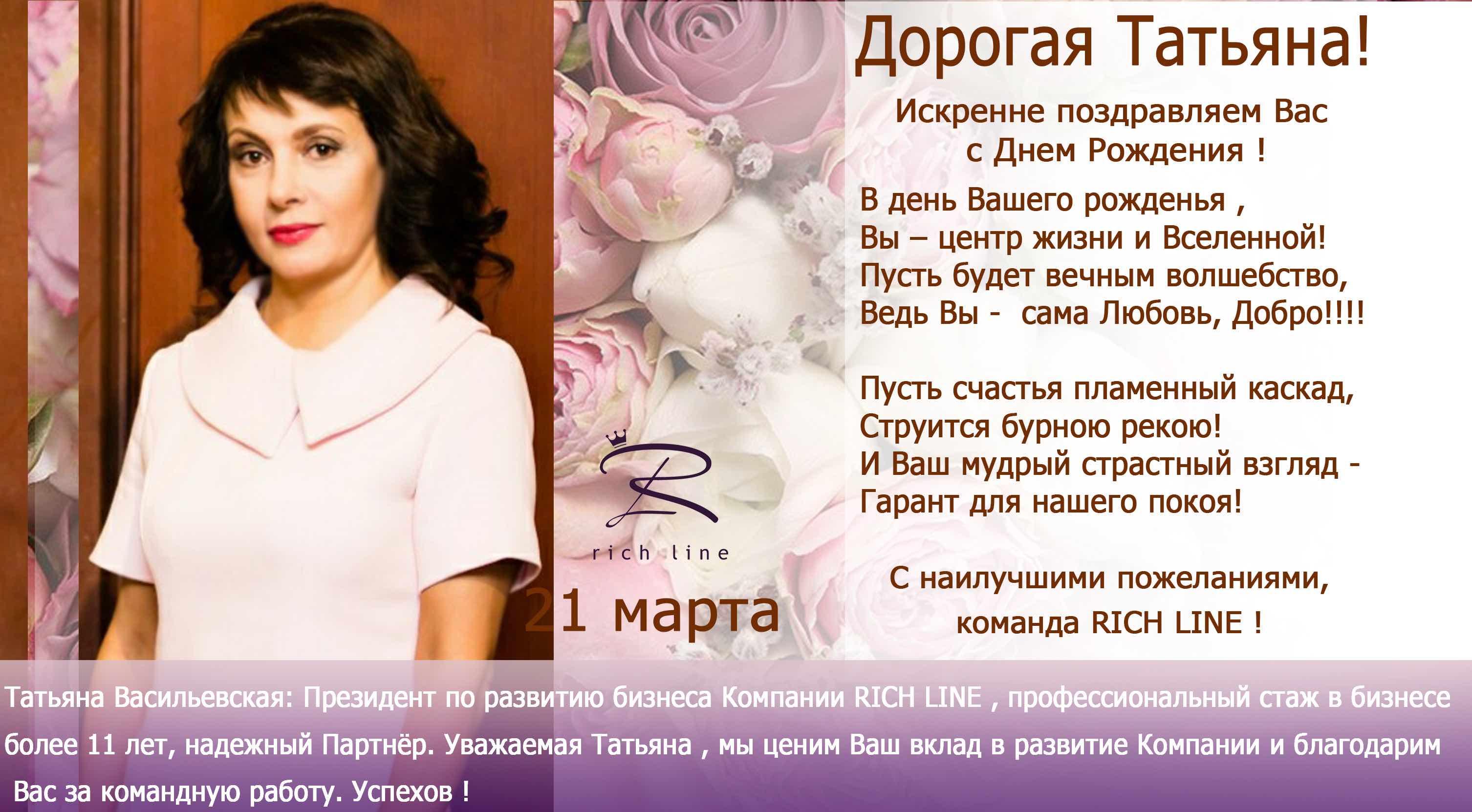 д-ртатьяна