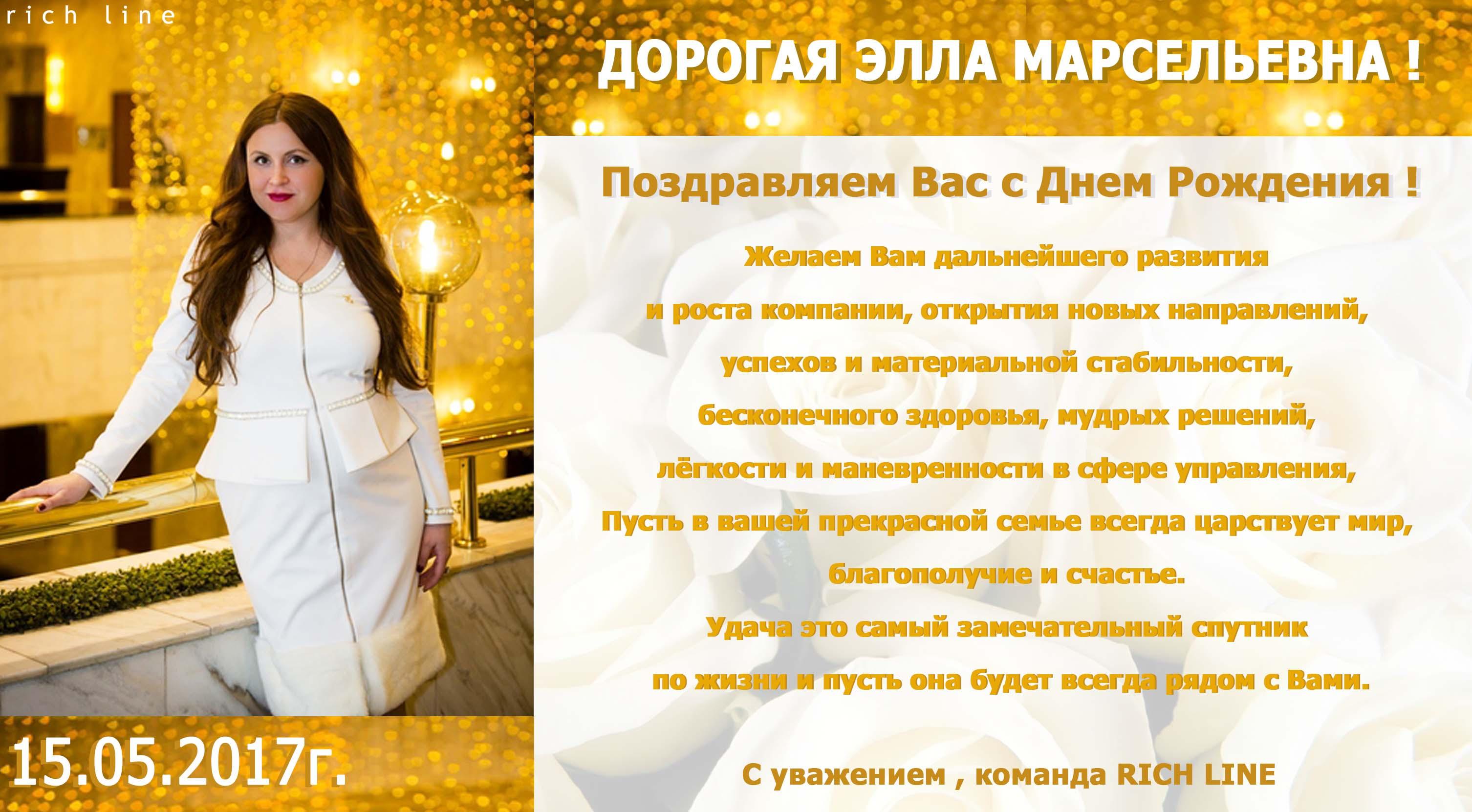 Поздравление акционера с днем рождения 33