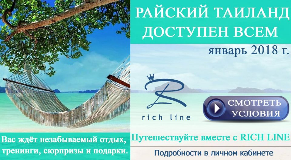 Rich line косметика отзывы