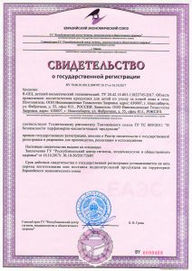 certificate-of-state-registration
